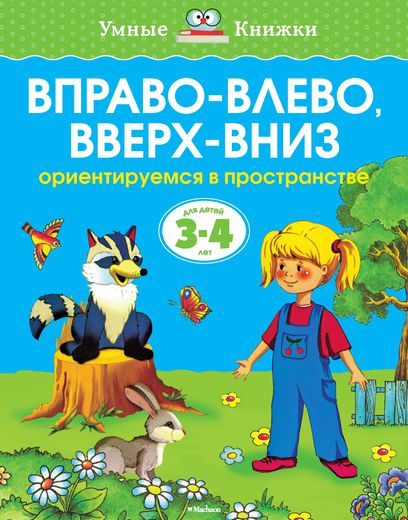 Книга - Вправо-влево, вверх-вниз - из серии Умные книги для детей от 3 до 4 лет в новой обложкеРазвивающие пособия и умные карточки<br>Книга - Вправо-влево, вверх-вниз - из серии Умные книги для детей от 3 до 4 лет в новой обложке<br>