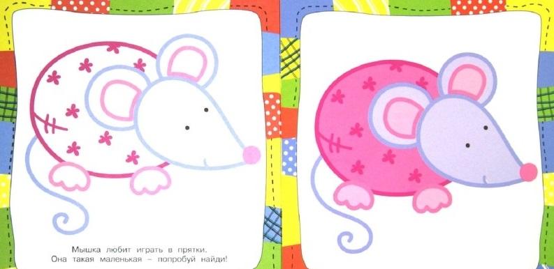 Раскраски для малышей с цветным контуром «Игрушки-зверюшки ...