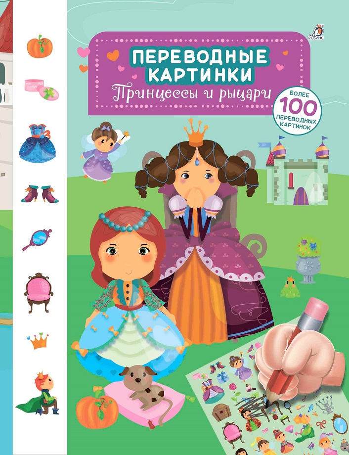 Переводные картинки - Принцессы и рыцари, более 100 картинокЗадания, головоломки, книги с наклейками<br>Переводные картинки - Принцессы и рыцари, более 100 картинок<br>