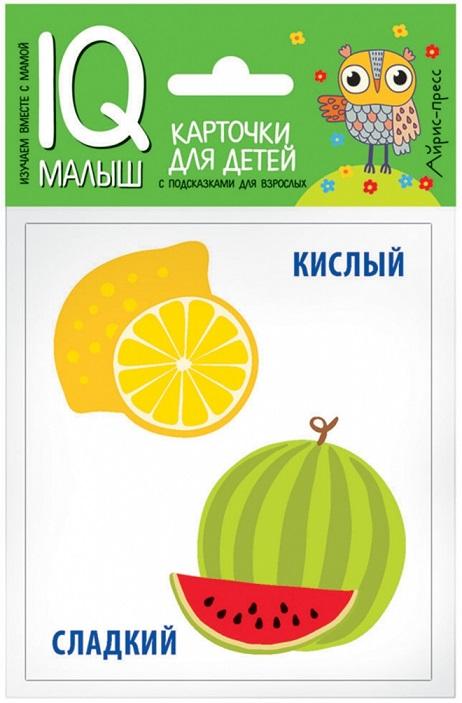 Набор карточек для детей - Умный малыш. ПротивоположностиРазвитие Речи. Говорим правильно<br>Набор карточек для детей - Умный малыш. Противоположности<br>