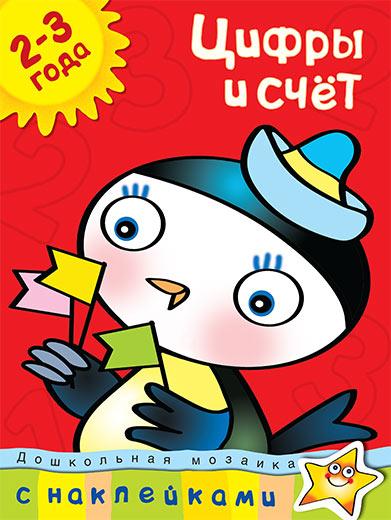 Купить Книга с наклейками Земцова О.Н. - Цифры и счет - из серии Дошкольная мозаика для детей от 2 до 3 лет, Махаон