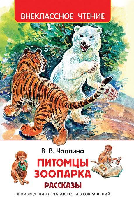 Книга Питомцы Зоопарка Чаплина В.Внеклассное чтение 6+<br>Книга Питомцы Зоопарка Чаплина В.<br>