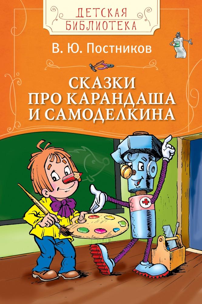 Книга из серии Детская библиотека – В. Постников Сказки про Карандаша и Самоделкина