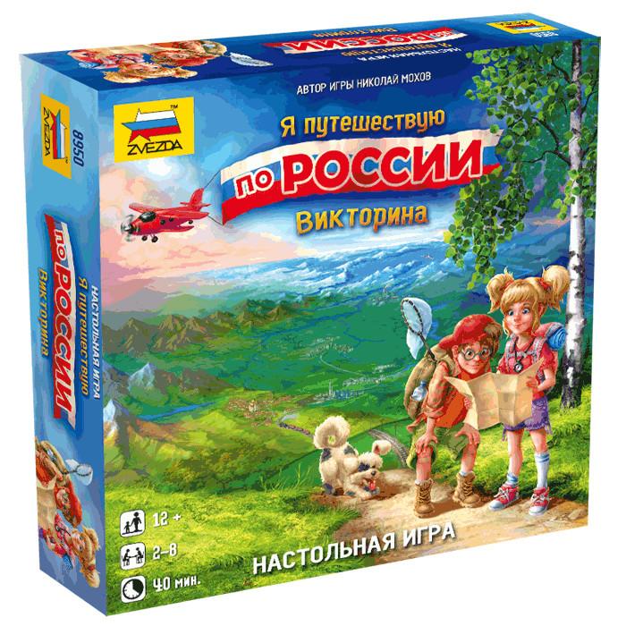 Игра настольная «Я путешествую по России» - Викторины, артикул: 137111