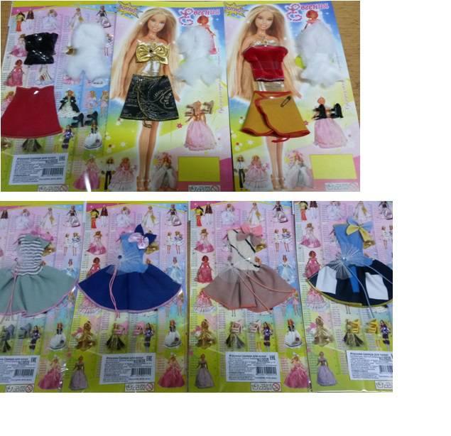 Одежда для кукол - Евгения  - купить со скидкой