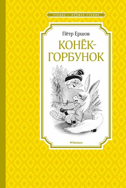 Книга из серии - Чтение-лучшее учение. Ершов П. - Конек-горбунок