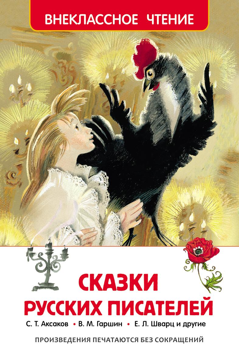 Купить со скидкой Книга  «Сказки русских писателей»