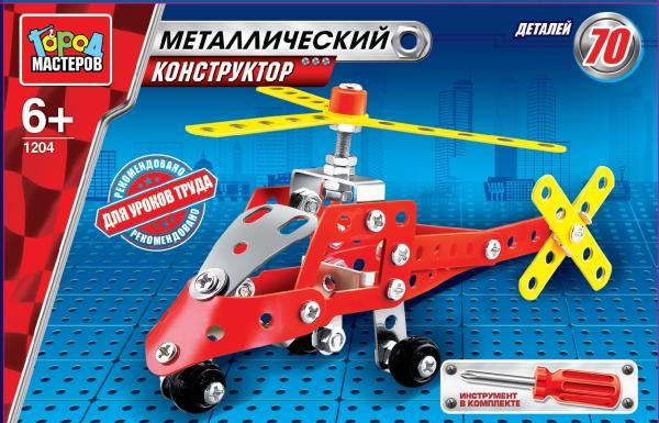 Конструктор металлический - ВертолетГород мастеров<br>Конструктор металлический - Вертолет<br>