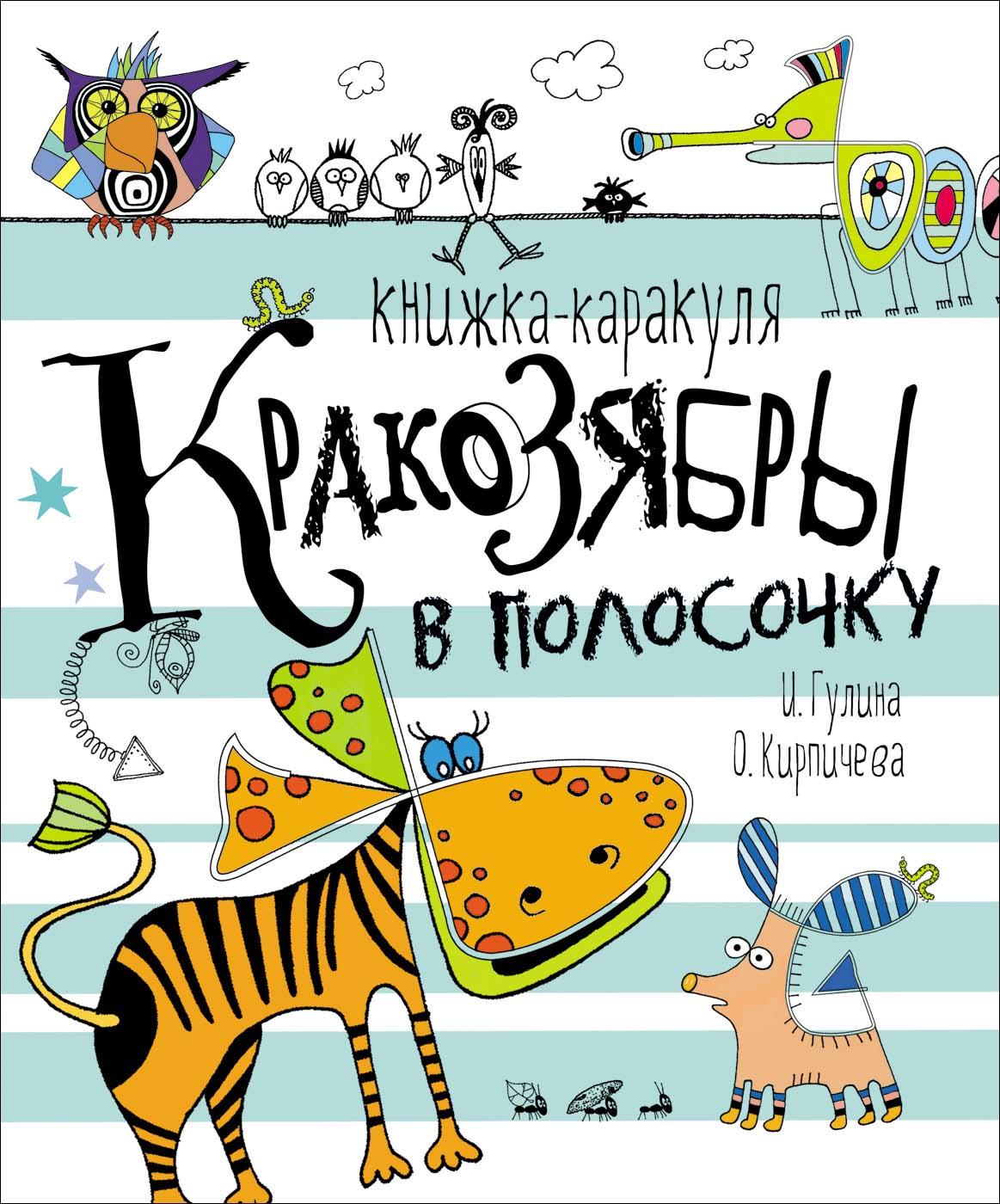 Книжка-каракуля - Кракозябры в полосочкуРаскраски с заданиями<br>Книжка-каракуля - Кракозябры в полосочку<br>