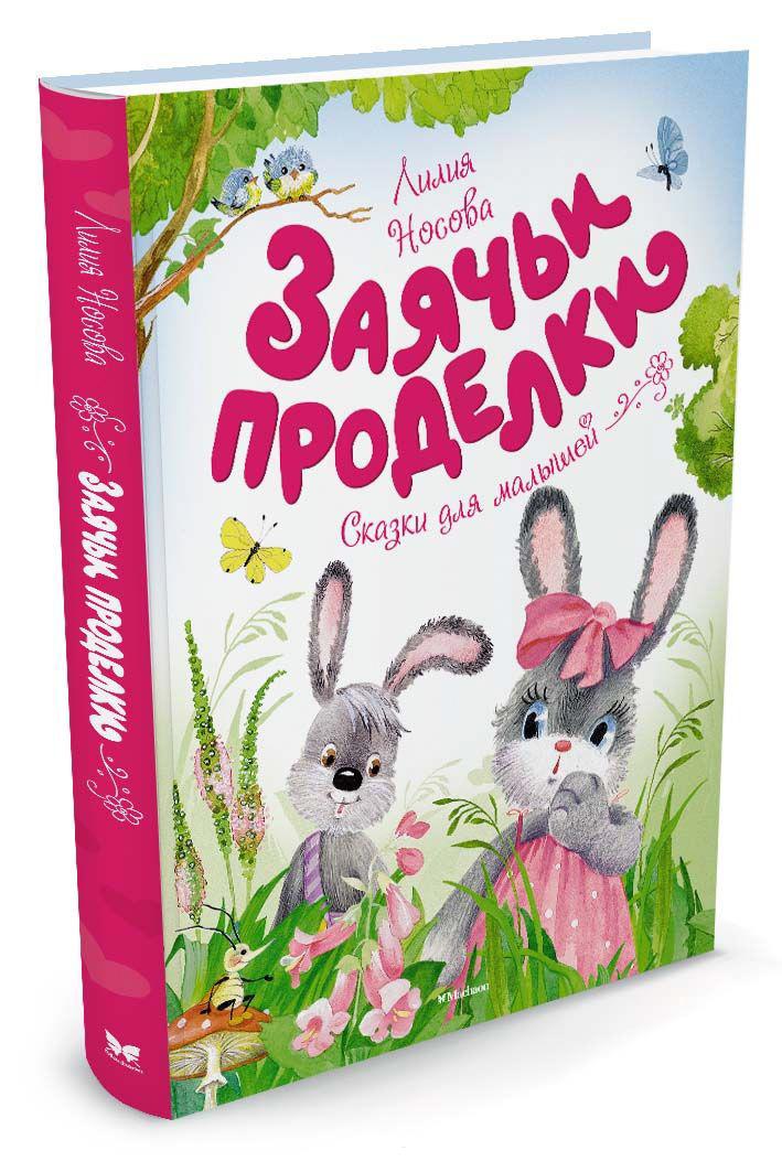 Сказки для малышей - Носова Л. Заячьи проделкиХрестоматии и сборники<br>Сказки для малышей - Носова Л. Заячьи проделки<br>