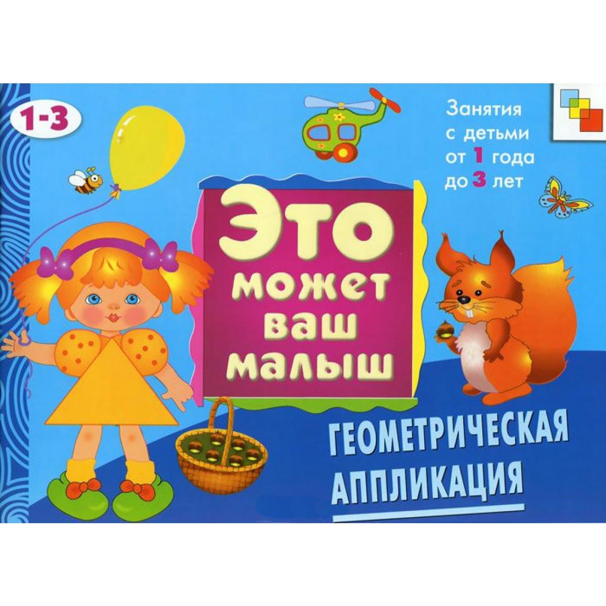 Мозаика-Синтез Геометрическая аппликация - Художественный альбом для занятий с детьми 1-3 лет
