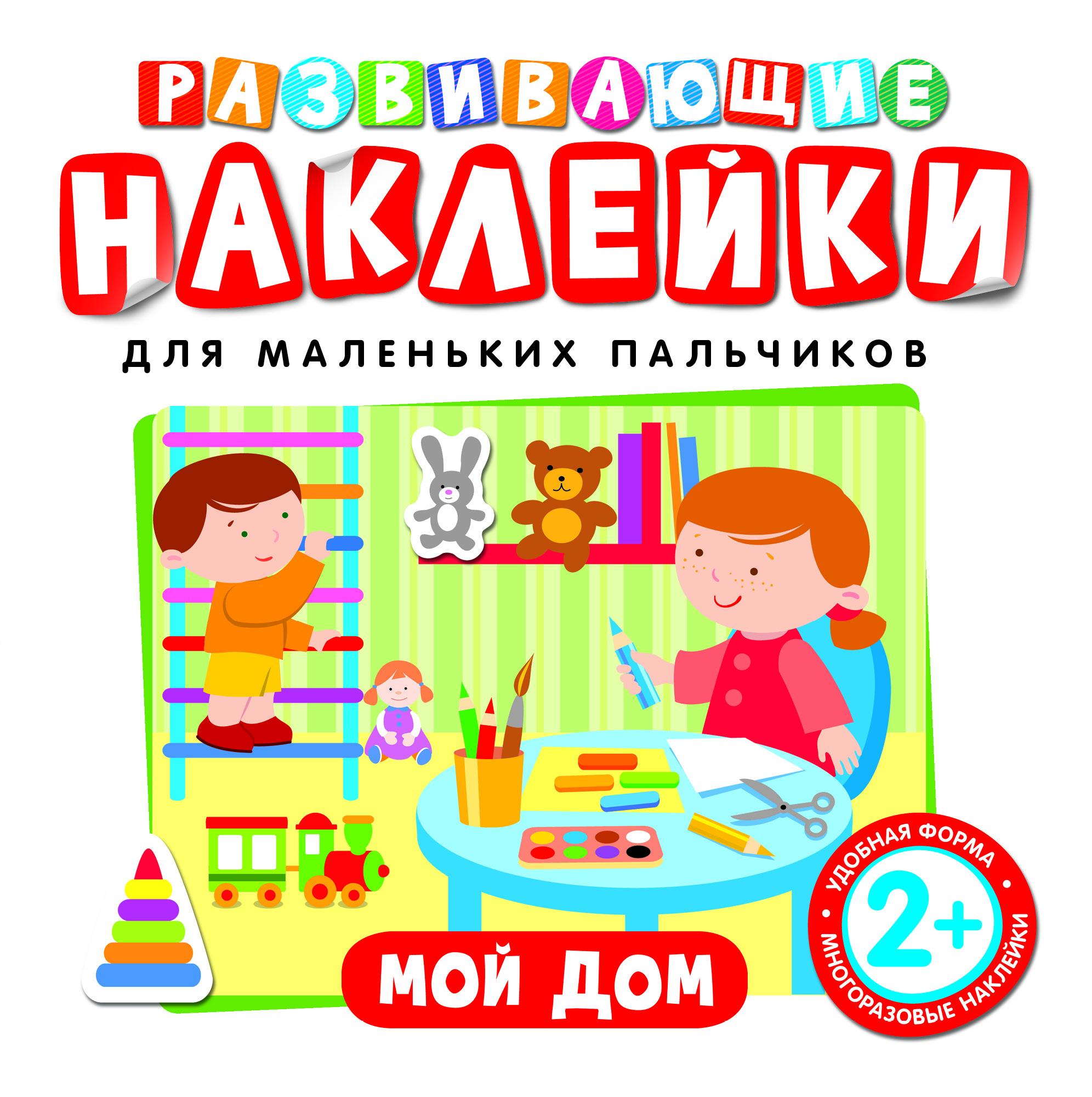 Развивающие наклейки «Мой дом»Обучающие книги<br>Развивающие наклейки «Мой дом»<br>