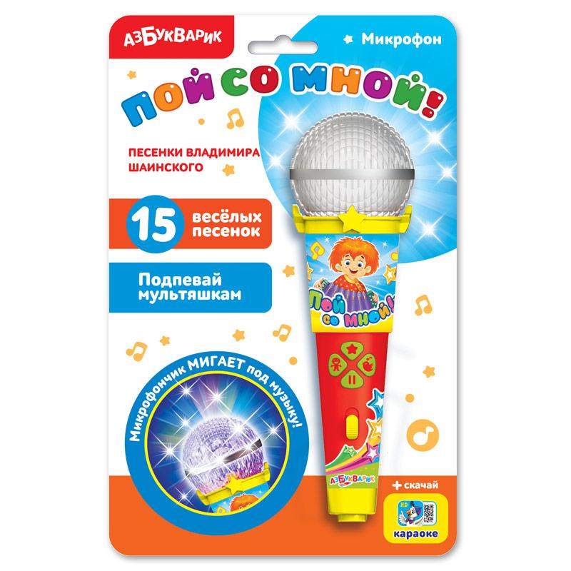 Купить Игрушечный микрофон - Пой со мной! Песенки В. Шаинского, свет и звук, Азбукварик