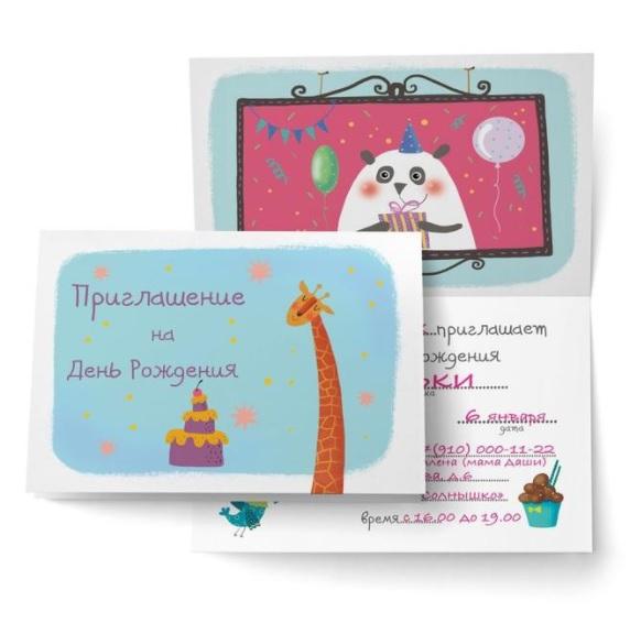 Набор приглашений - Мой День Рождения. Веселая Компания, унисекс, 5 шт.Открытки, плакаты, календари<br>Набор приглашений - Мой День Рождения. Веселая Компания, унисекс, 5 шт.<br>