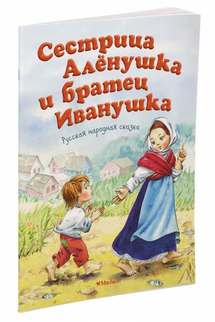 Книга - Сестрица Аленушка и братец Иванушка, новая обложкаПочитай мне сказку<br>Книга - Сестрица Аленушка и братец Иванушка, новая обложка<br>