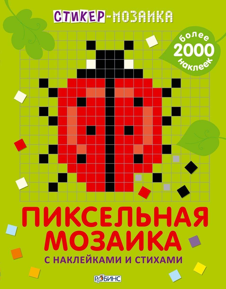 Стикер-мозаика «Пиксельная мозаика»Развивающие наклейки<br>Стикер-мозаика «Пиксельная мозаика»<br>