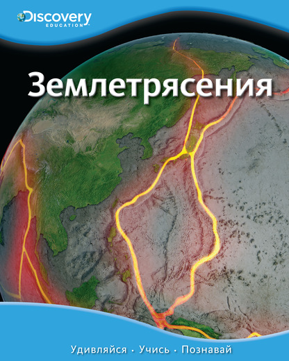 Энциклопедия «Землетрясение» из серии «Discovery Education»Книга знаний<br>Энциклопедия «Землетрясение» из серии «Discovery Education»<br>