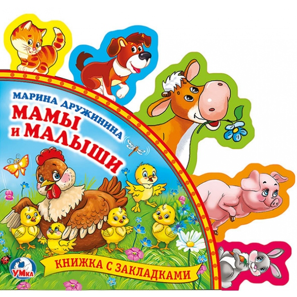 Книга из серии Книжка с закладками – М. Дружинина. Мамы и малыши, Умка  - купить со скидкой