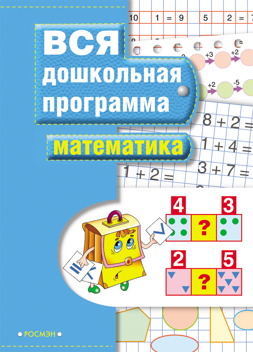 Книга «Математика»Обучающие книги и задания<br>Книга «Математика»<br>