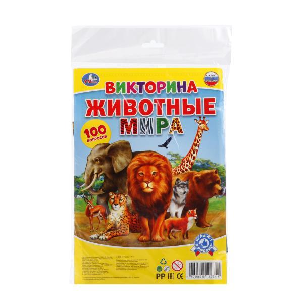 картинка Викторина малого формата 100 вопросов – Животные мира от магазина Bebikam.ru