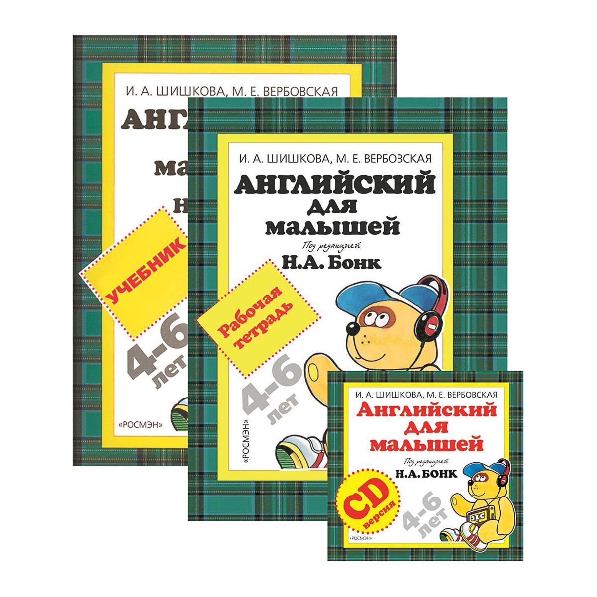 Комплект  Английский для малышей. И. А. Шишкова, книга, тетрадь, CD - Английский язык для детей, артикул: 162694