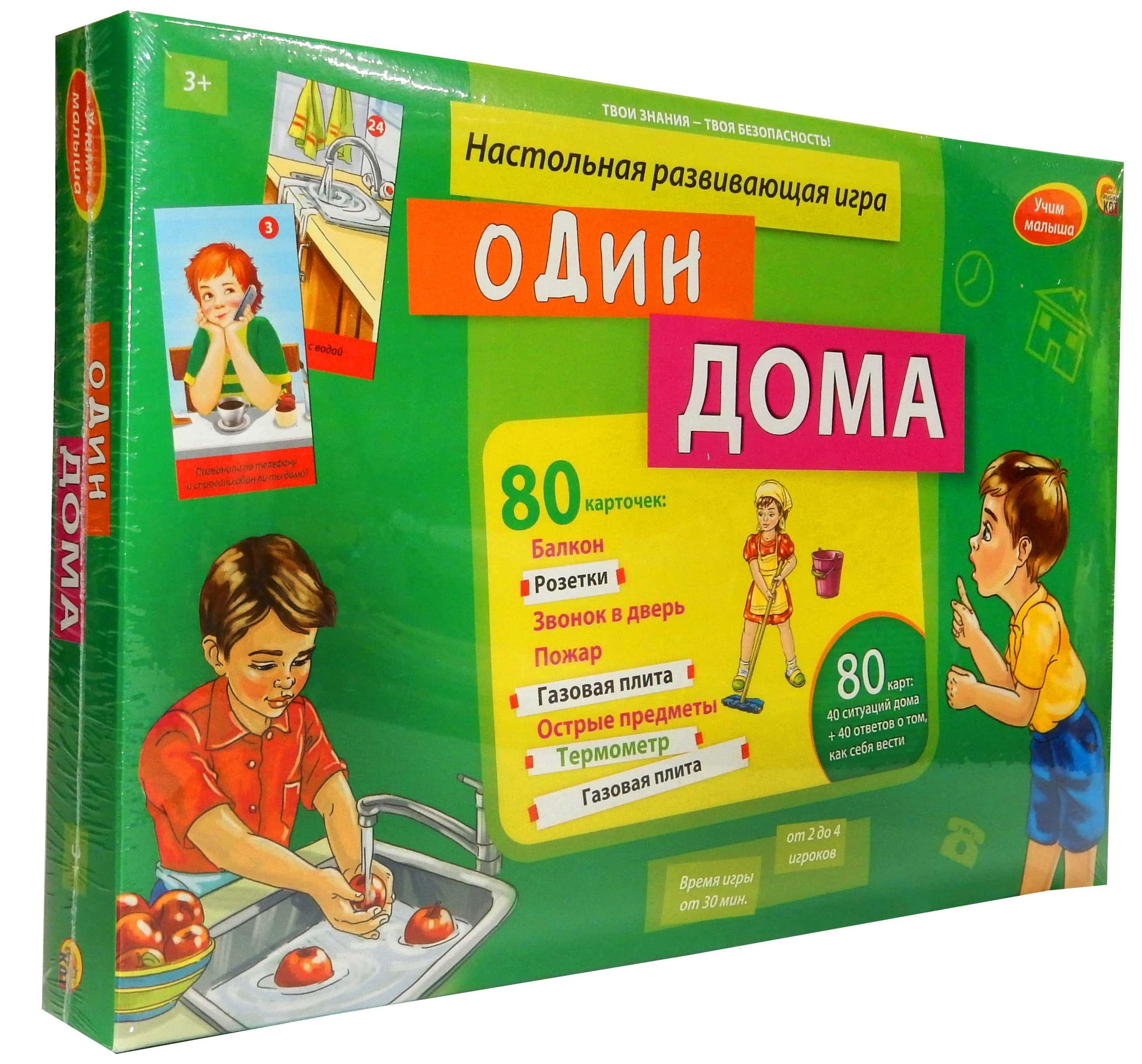 Купить Игра настольная обучающая – Учим малыша. Один дома, Рыжий Кот
