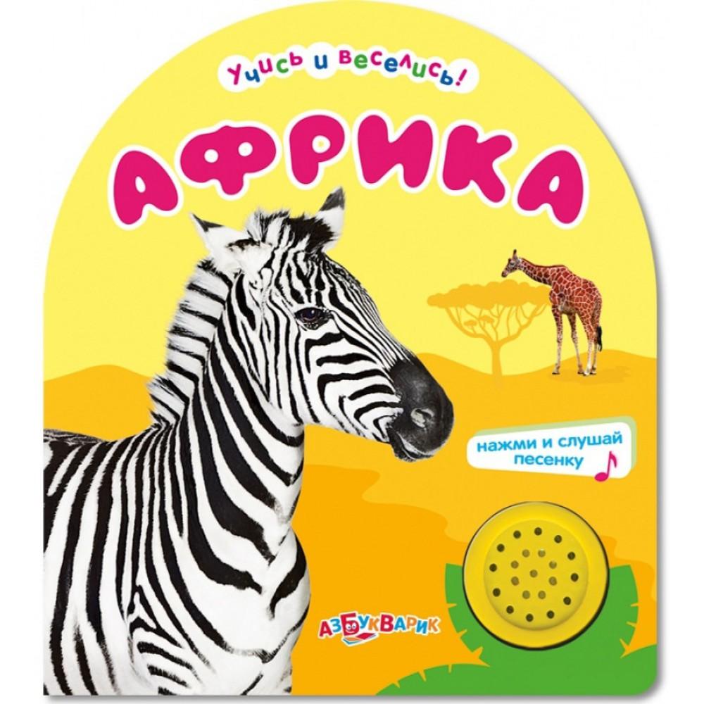 Книга со звуками - Африка из серии Учись и веселисьКниги со звуками<br>Книга со звуками - Африка из серии Учись и веселись<br>