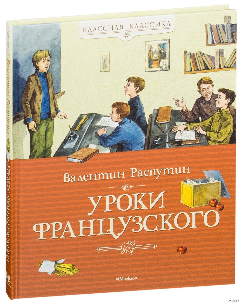 Книга Распутин В. - Уроки французскогоКлассная классика<br>Книга Распутин В. - Уроки французского<br>