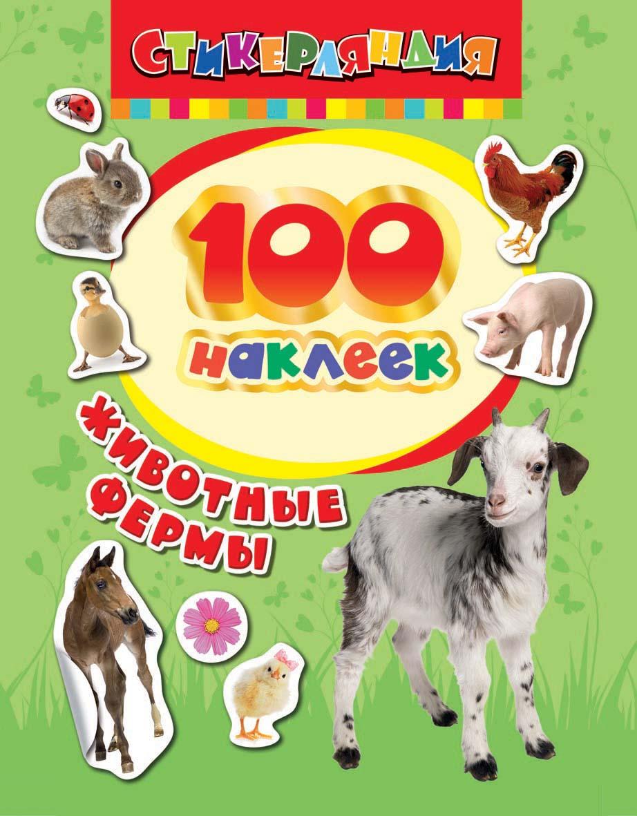 100 наклеек - Животные фермыРазвивающие наклейки<br>100 наклеек - Животные фермы<br>