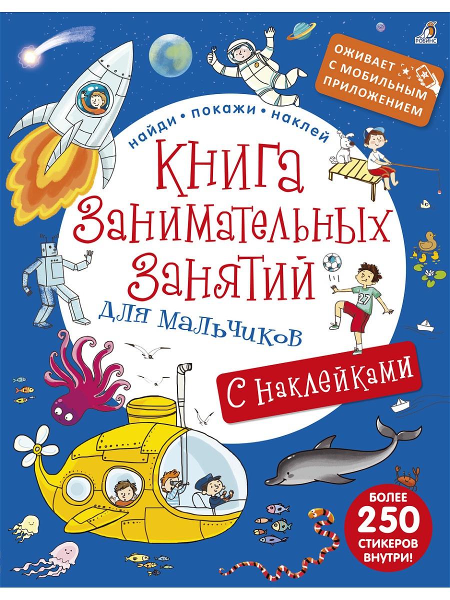 Книга занимательных занятий для мальчиков, оживает с мобильным приложениемЗадания, головоломки, книги с наклейками<br>Книга занимательных занятий для мальчиков, оживает с мобильным приложением<br>