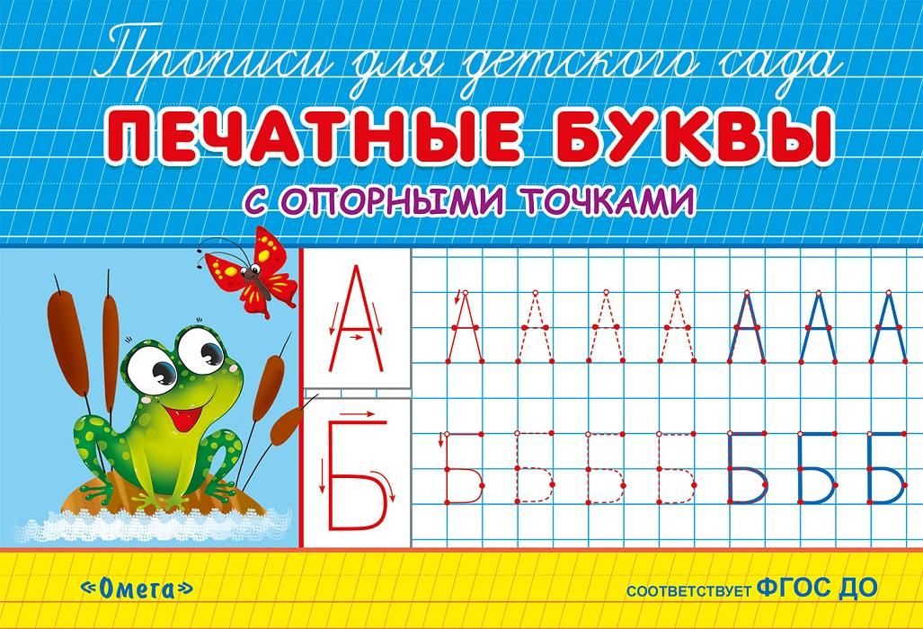 Прописи для детского сада - Печатные буквы с опорными точками