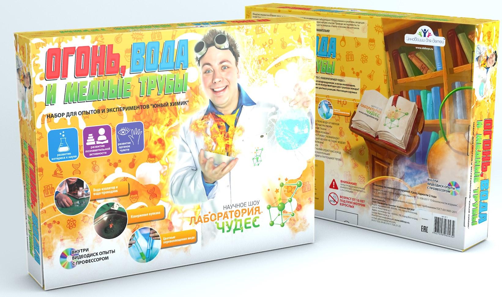 Набор Юный химик: Огонь, вода и медные трубы - Юный химик, артикул: 7873