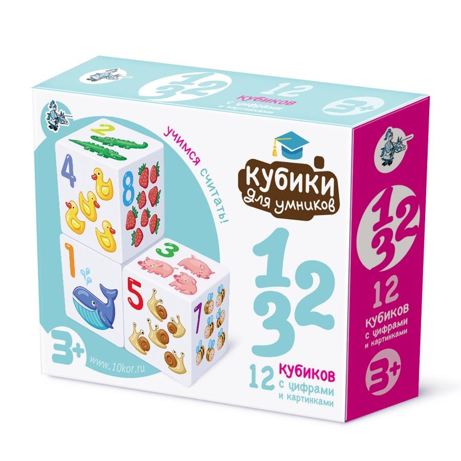 Купить Набор пластиковых кубиков - Учимся считать, 12 штук, Десятое королевство