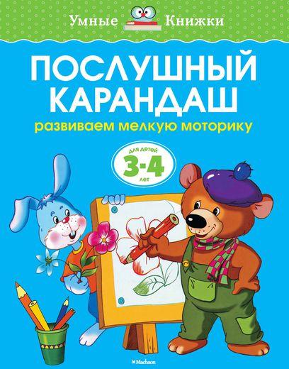Пособие из серии «Умные Книжки» - «Послушный карандаш. Развиваем мелкую моторику», для детей 3-4 годаРазвивающие пособия и умные карточки<br>Пособие из серии «Умные Книжки» - «Послушный карандаш. Развиваем мелкую моторику», для детей 3-4 года<br>