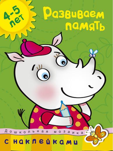 Книга с наклейками Земцова О.Н. - Развиваем память - из серии Дошкольная мозаика для детей от 4 до 5