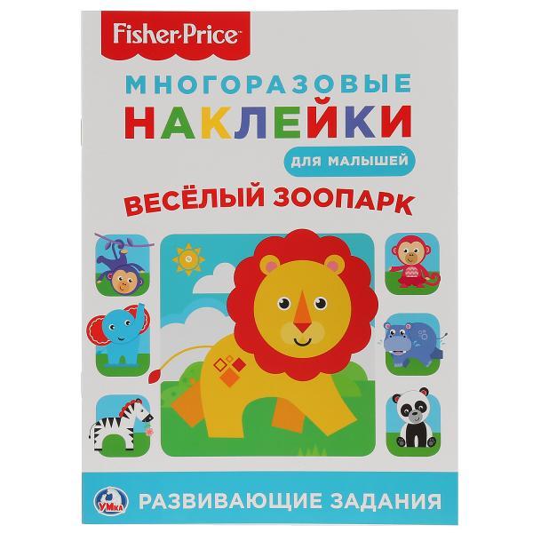 Купить Многоразовые наклейки для малышей Веселый зоопарк. Фишер прайс, ИЗДАТЕЛЬСКИЙ ДОМ УМКА