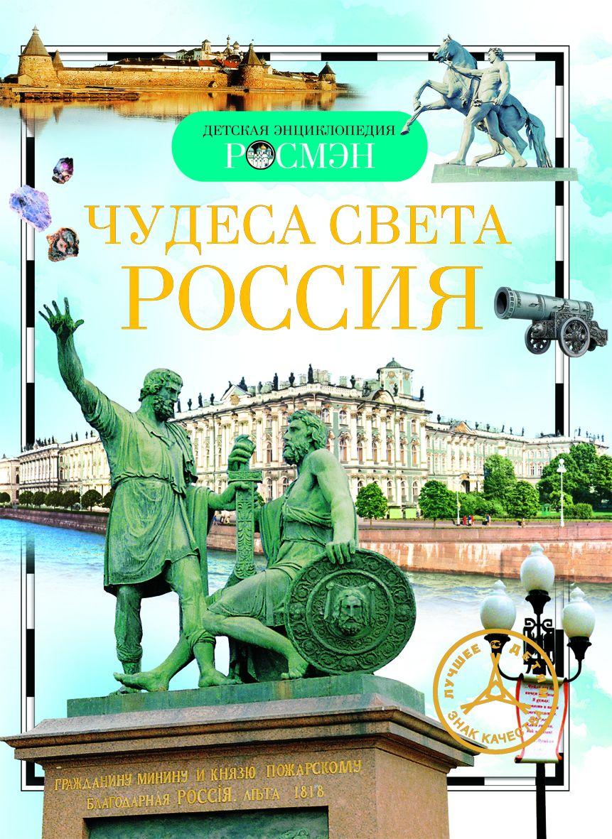 Энциклопедия «Чудеса света: Россия» фото