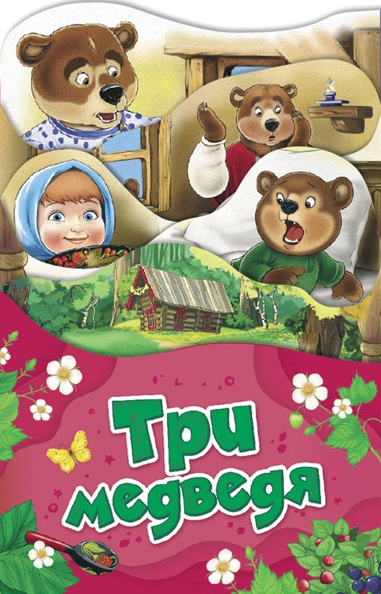 Раскладная книжка - Три медведя