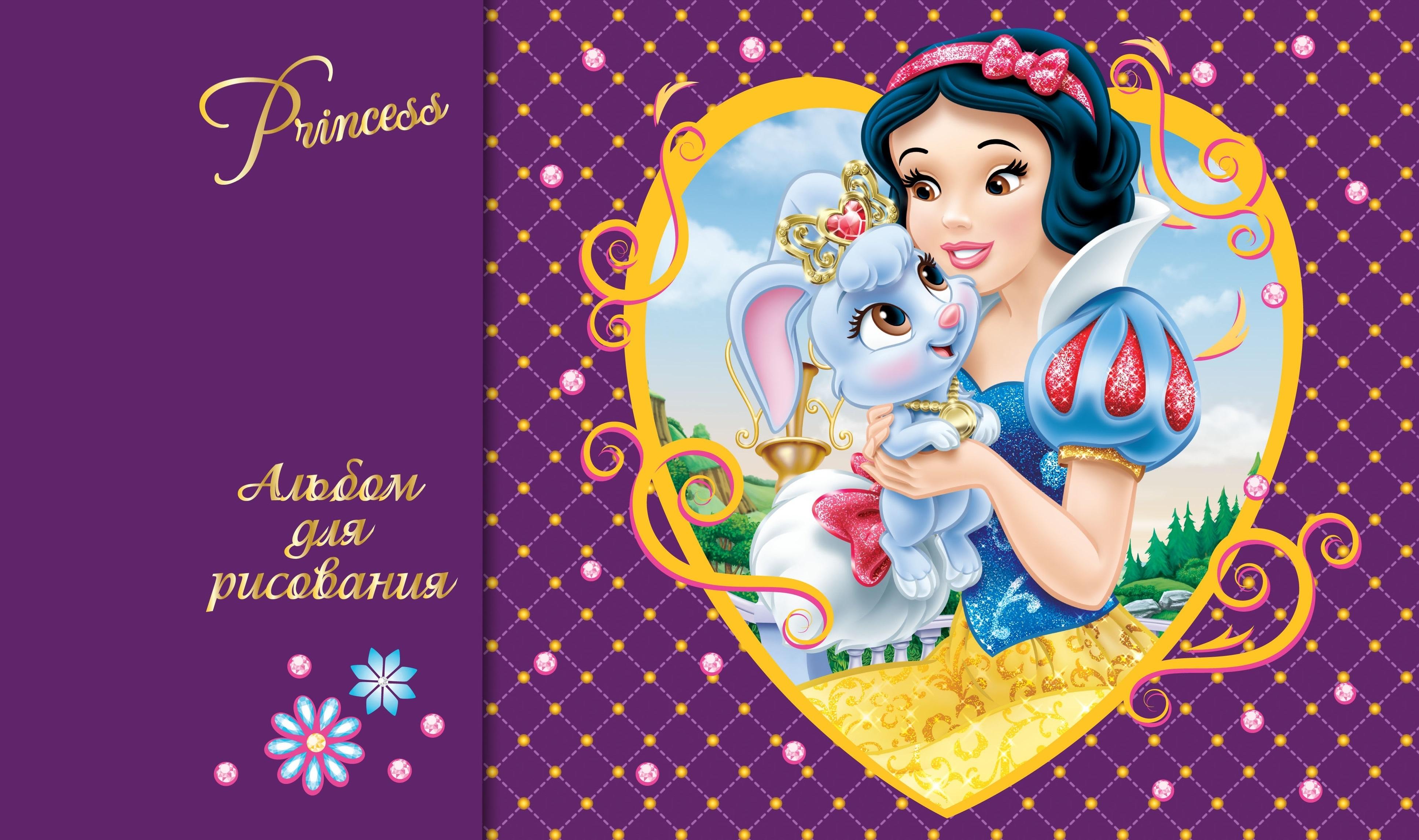"""Росмэн Альбом для рисования """"Disney Принцессы»"""