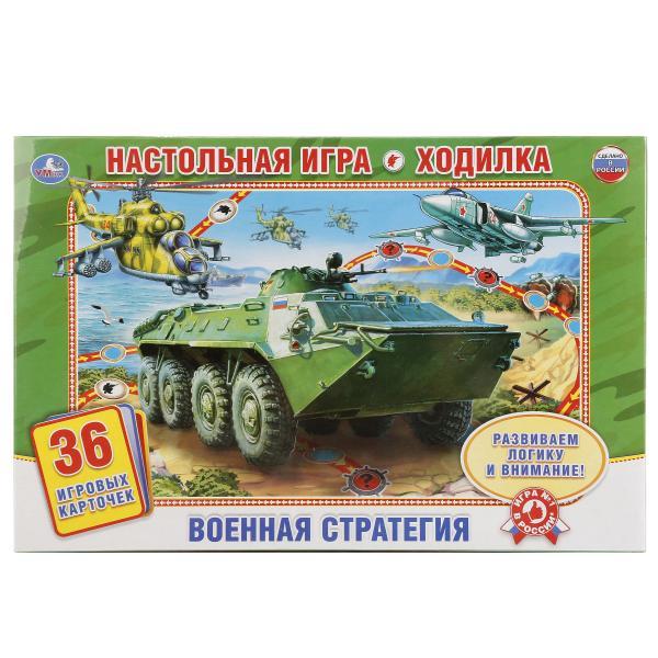 Настольная игра-ходилка - Военная стратегияСкидки до 70%<br>Настольная игра-ходилка - Военная стратегия<br>