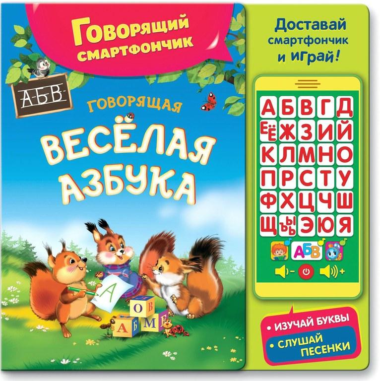 Книга с говорящим смартфончиком «Веселая говорящая азбука»Говорящие азбуки<br>Книга с говорящим смартфончиком «Веселая говорящая азбука»<br>