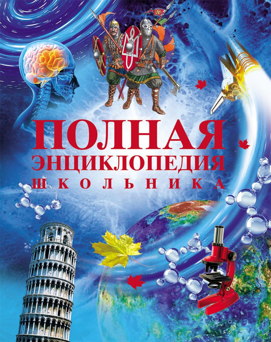 Полная энциклопедия школьника - Энциклопедии , артикул: 147260