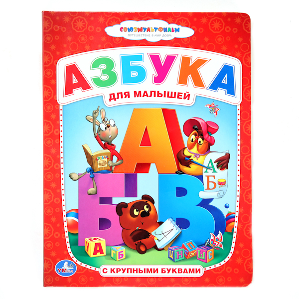 Книга из картона в пухлой обложке «Азбука для малышей. Винни-Пух»Учим буквы и цифры<br>Книга из картона в пухлой обложке «Азбука для малышей. Винни-Пух»<br>