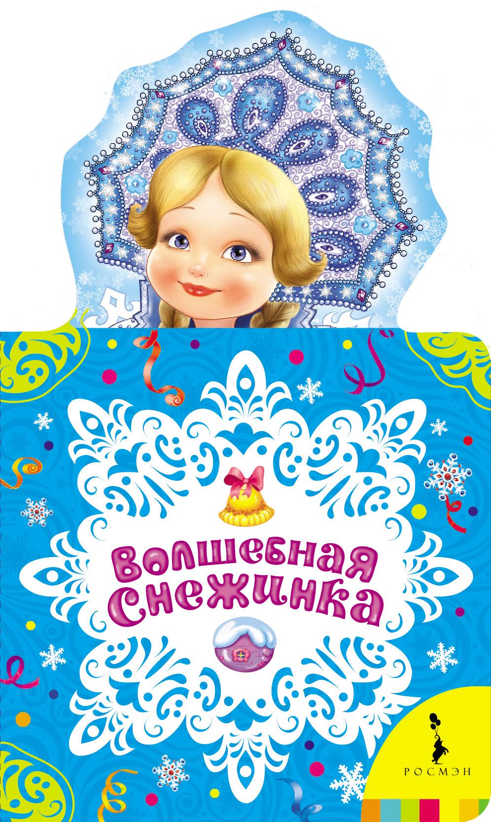 Книга на картоне «Волшебная снежинка»Книги вне серий<br>Книга на картоне «Волшебная снежинка»<br>