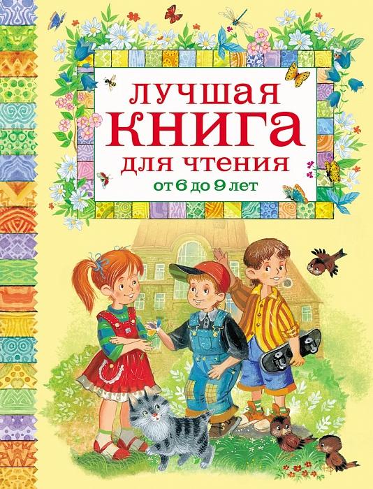 картинка Лучшая книга для чтения от 6 до 9 лет от магазина Bebikam.ru