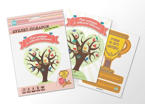 Буклет-заготовка для заполнения - Лучшей на свете бабушке, с наградным кубкомОткрытки, плакаты, календари<br>Буклет-заготовка для заполнения - Лучшей на свете бабушке, с наградным кубком<br>