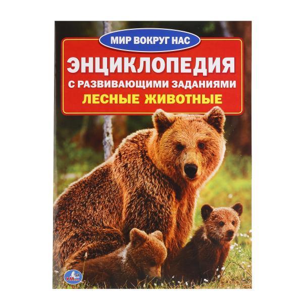 Энциклопедия - Лесные животныеДля малышей в картинках<br>Энциклопедия - Лесные животные<br>