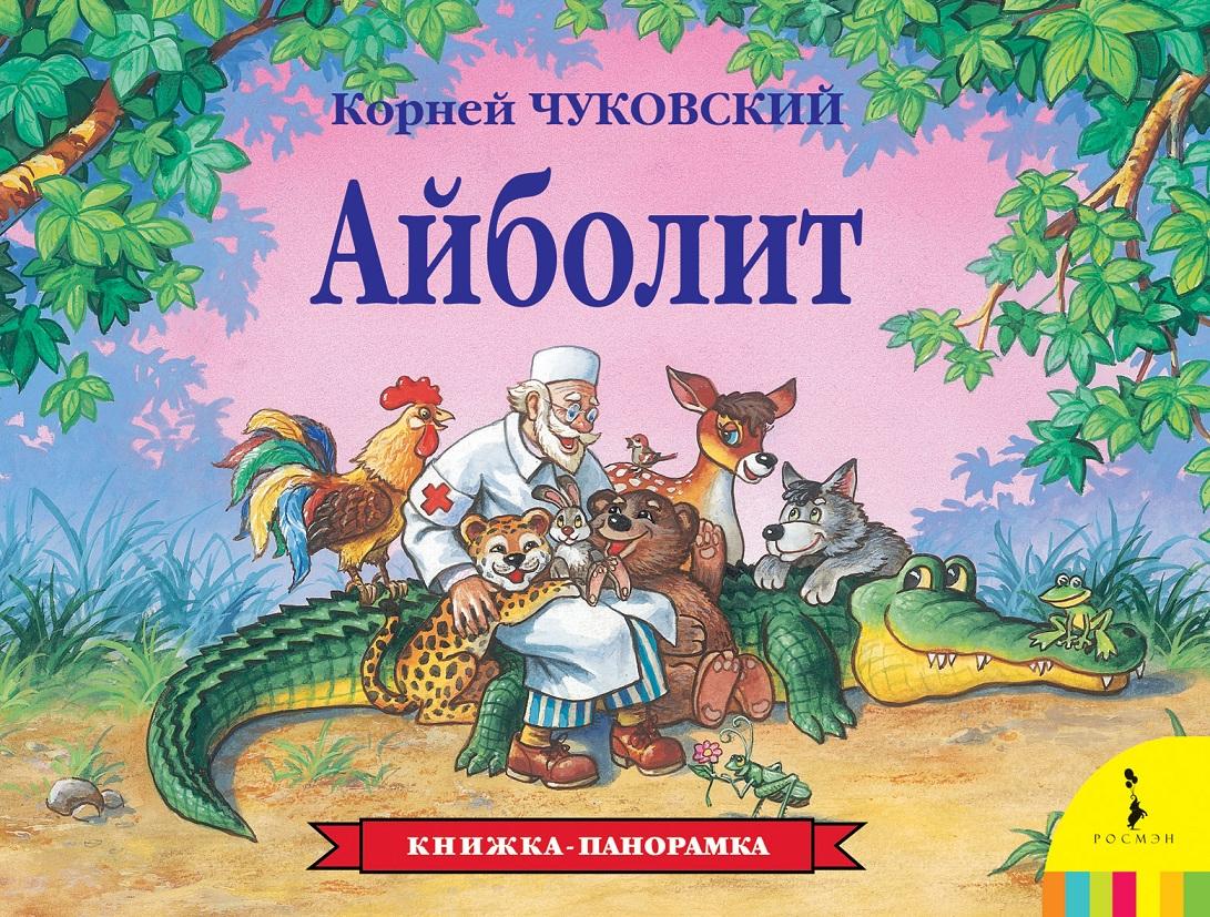 Книжка-панорама  К. Чуковский «Айболит»Книги-панорамы<br>Книжка-панорама  К. Чуковский «Айболит»<br>