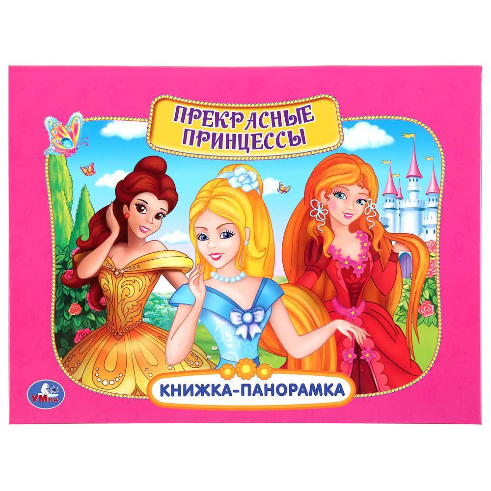 Купить Книжка-панорамка А4 - Прекрасные принцессы, ИЗДАТЕЛЬСКИЙ ДОМ УМКА