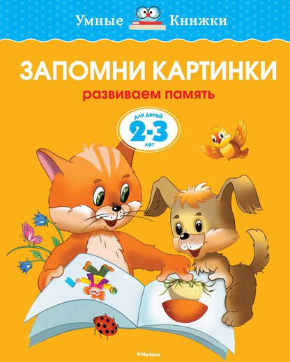 Купить Книга - Запомни картинки - из серии Умные книги для детей от 2 до 3 лет в новой обложке, Махаон